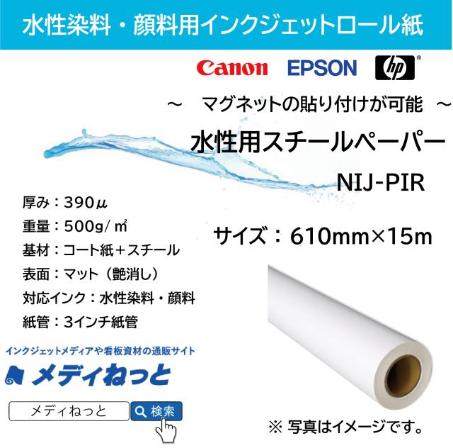 水性用スチールペーパー(NIJ-PIR) 610mm×15m