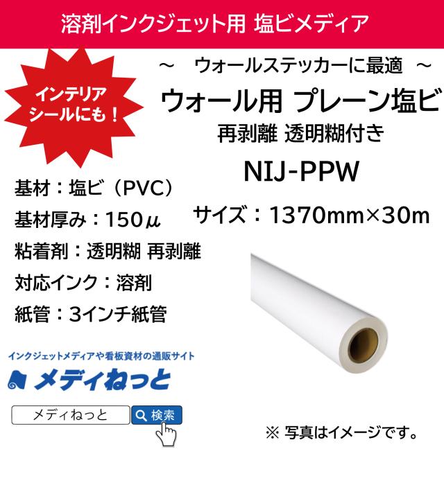 【ウォールステッカーに!】ウォール用 プレーン 塩ビ 再剥離 透明 糊付(NIJ-PPW) 1370mm×30m