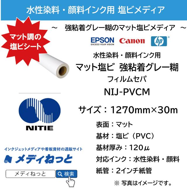 水性用 マット塩ビ(NIJ-PVCM) 強粘着グレー糊/PETセパ 1270mm×30M