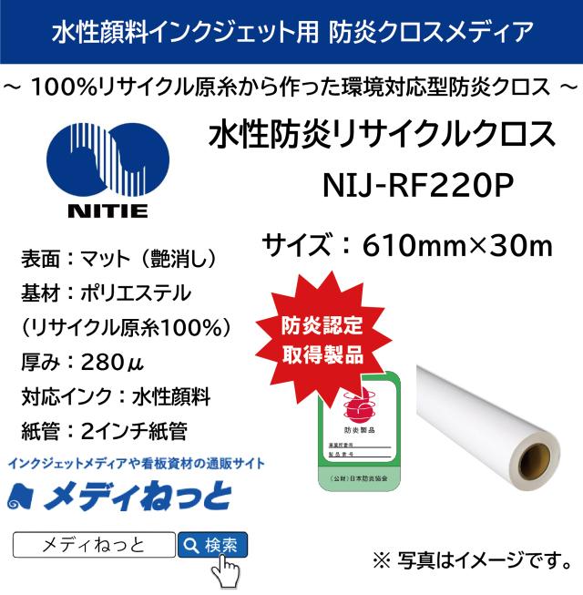 水性用高発色防炎リサイクルクロス(NIJ-RF220P) 610mm×30m