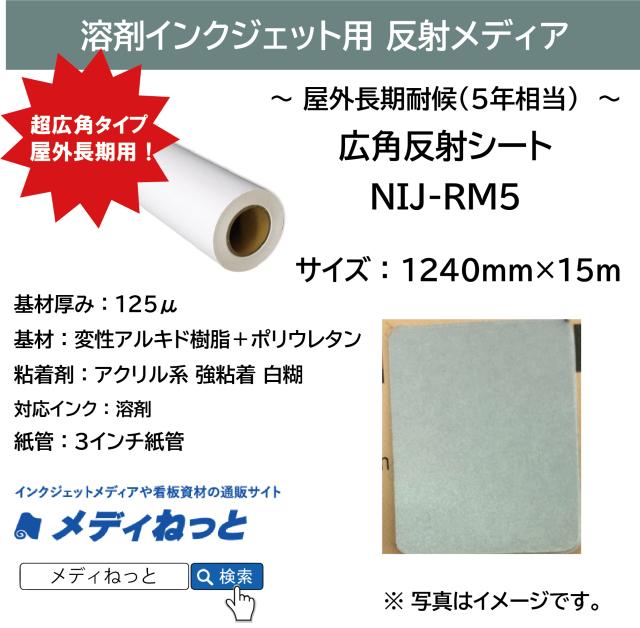 【工事看板に】広角反射シート(NIJ-RM5) 1240mm×15m