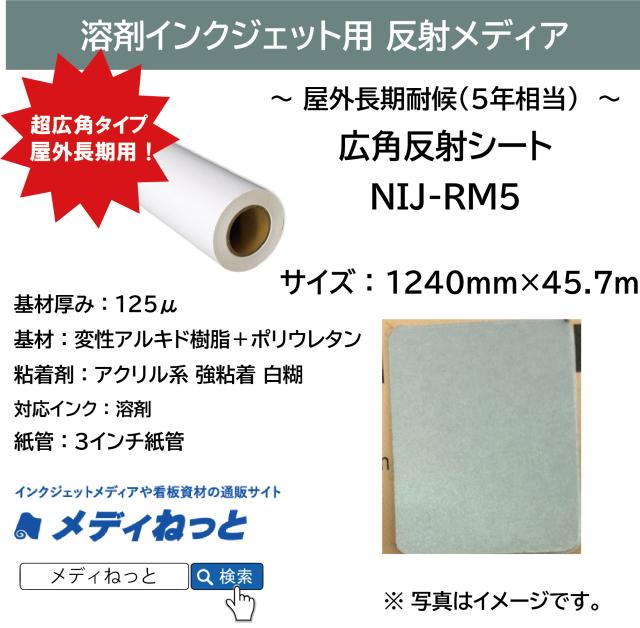 【工事看板に】広角反射シート(NIJ-RM5) 1240mm×45.7m