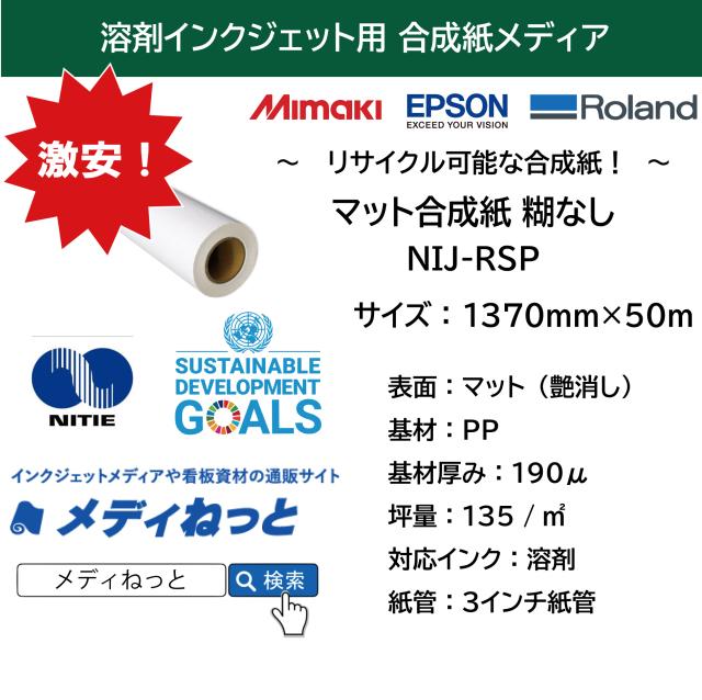 【サーマルリサイクル対応】溶剤用エコノミーマット合成紙糊なし 190μ(NIJ-RSP) 1370mm×50M