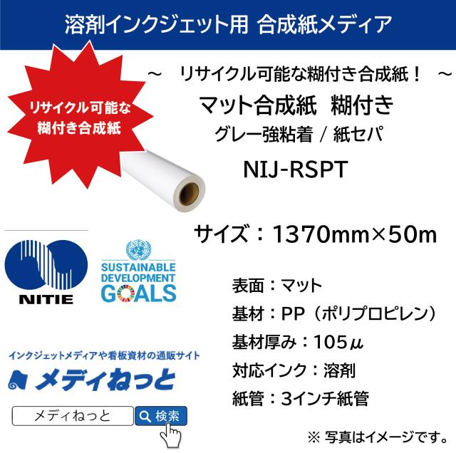【サーマルリサイクル対応】溶剤用エコノミーマット合成紙糊付き/強粘着・紙セパ 105μ(NIJ-RSPT) 1370mm×50M