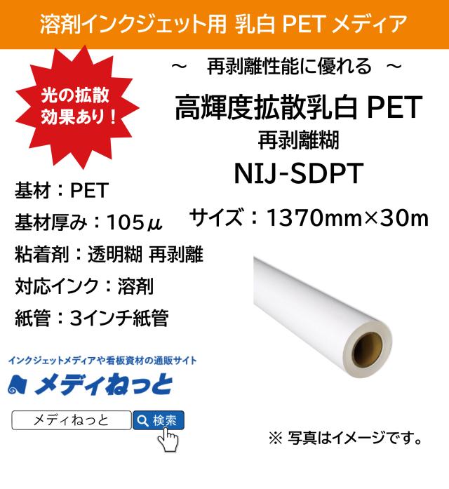 溶剤用 乳白PET/再剥離糊(NIJ-SDPT/高輝度拡散乳白PET糊付き) 1370mm×30m