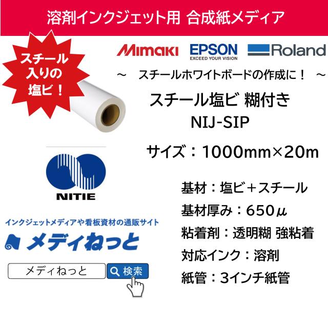 溶剤用 スチール塩ビ 糊付き(NIJ-SIP) 1000mm×20m