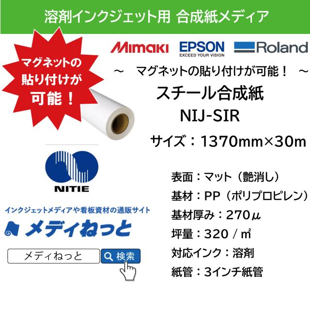 【スチール入り合成紙】スチール合成紙(NIJ-SIR) 1370mm×30m