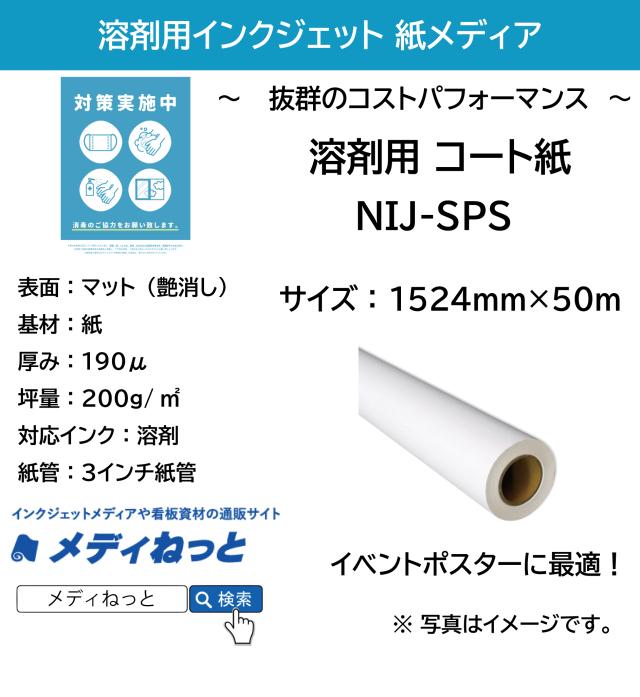 【広幅!】溶剤用 コート紙(NIJ-SPS) 1524mm×50m