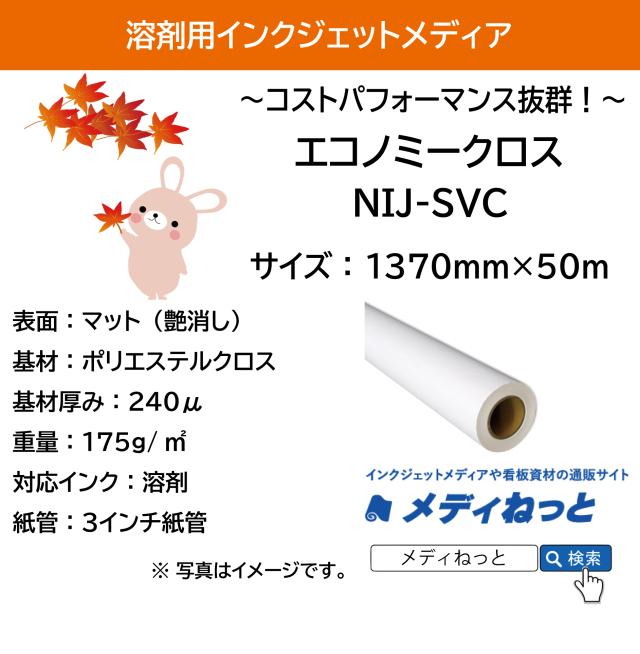 溶剤用 エコノミークロス(NIJ-SVC) 1370mm×50m