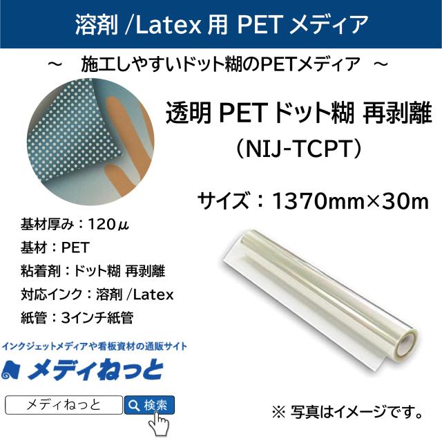 溶剤/Latex用 透明PETドット糊再剥離(NIJ-TCPT) 1370mm×30M