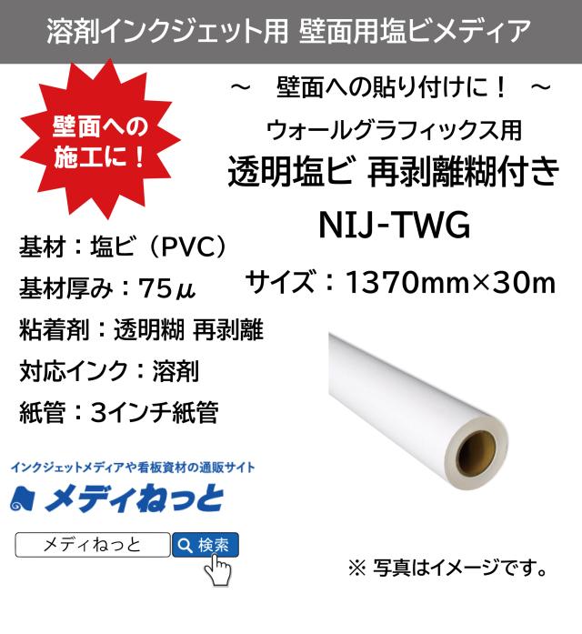 【壁面への貼り付けに!】ウォールグラフィックス用 透明塩ビ 再剥離 透明 糊付(NIJ-TWG) 1370mm×30m