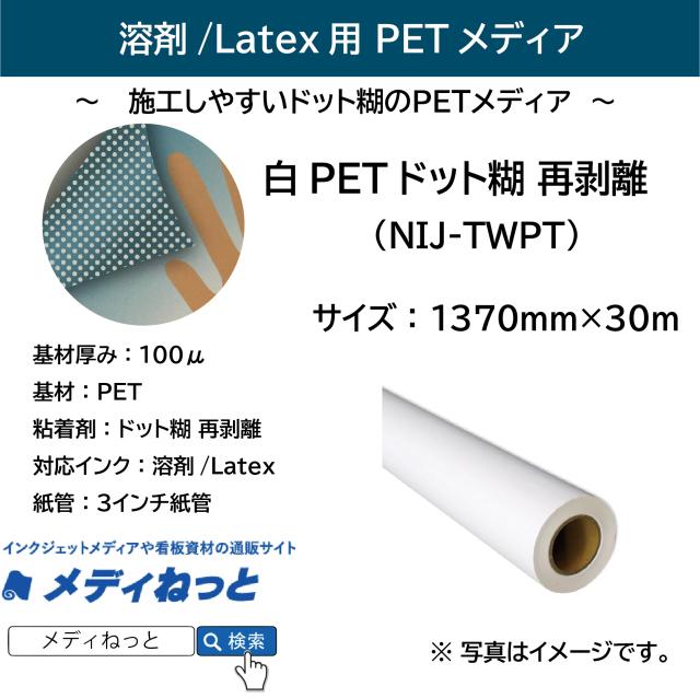 溶剤/Latex用 白PETドット糊再剥離(NIJ-TWPT) 1370mm×30M
