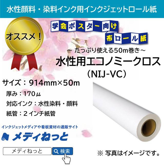 【学会ポスターに】水性用エコノミークロス(NIJ-VC) 914mm×50m