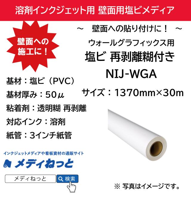 【壁面への貼り付けに!】ウォールグラフィックス用塩ビ 再剥離 透明 糊付(NIJ-WGA) 1370mm×30m