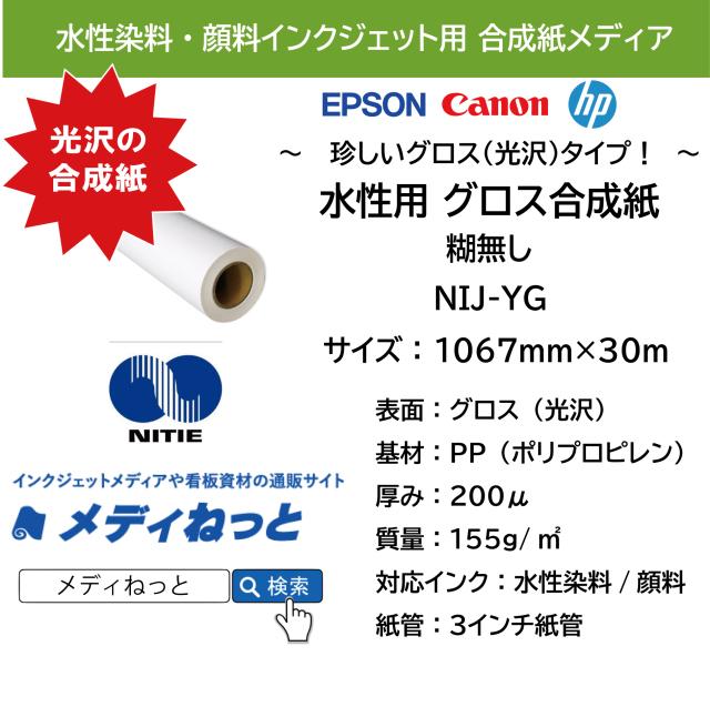 水性用光沢(グロス)合成紙/糊無し (NIJ-YG) 1067mm×30m