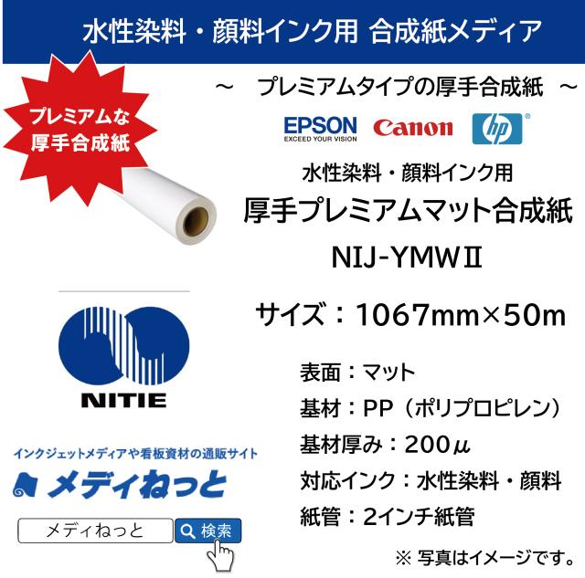 水性用厚手プレミアムマット合成紙(NIJ-YMW2) 1067mm×50M
