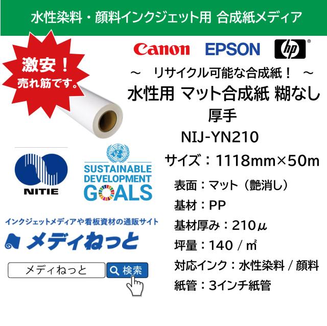 水性用厚手マット合成紙(NIJ-YN210) 1118mm×50m