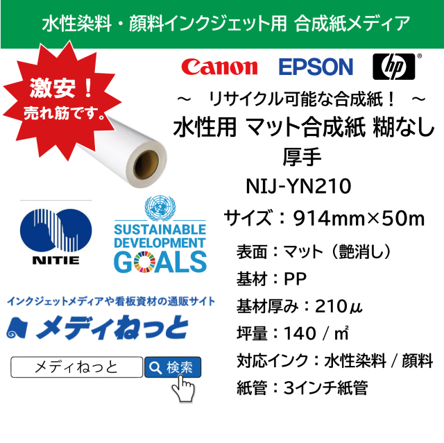 水性用厚手マット合成紙(NIJ-YN210) 914mm×50m