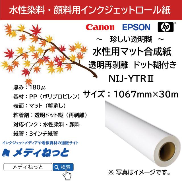 【ドット糊で、らくらく施工!】水性用 合成紙/透明再剥離ドット糊(NIJ-YTR2) 1067mm×30m