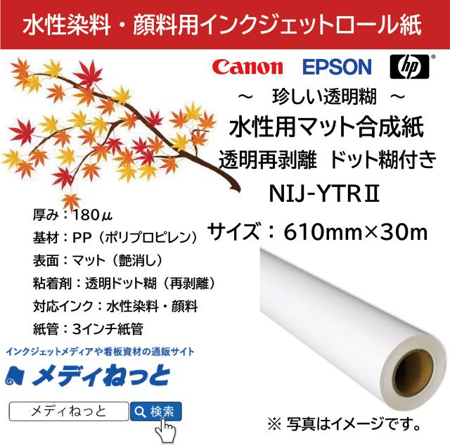 【ドット糊で、らくらく施工!】水性用 合成紙/透明再剥離ドット糊(NIJ-YTR2) 610mm×30m