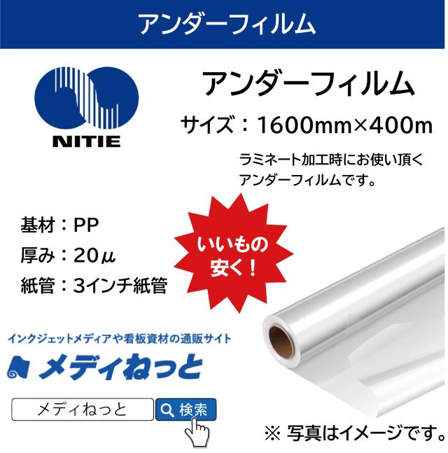 アンダーフィルム PP20μ 1600mm×400m