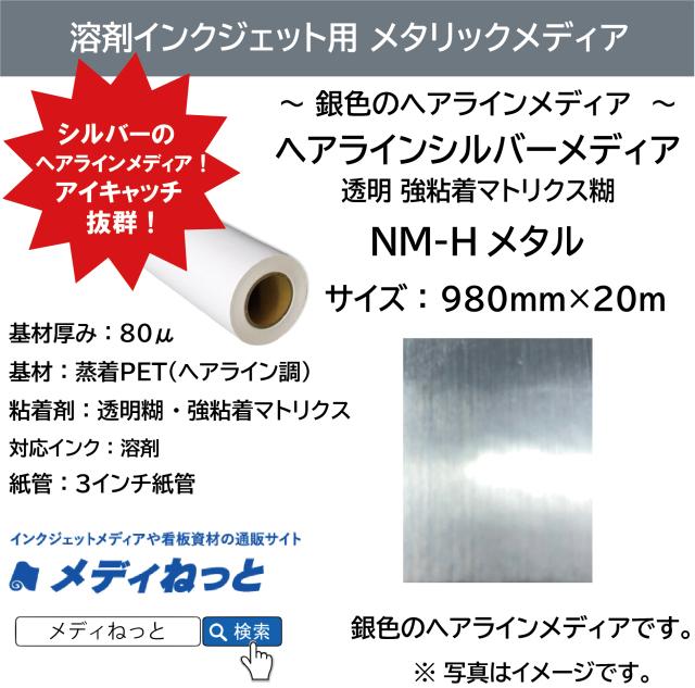 【ヘアラインシルバーメディア】NM-Hメタル(マトリクス透明糊強粘着) 980mm×20m