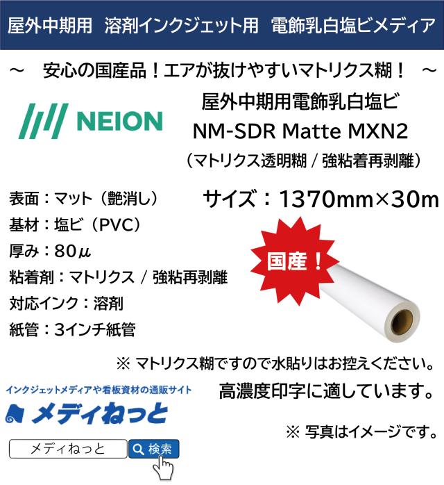 電飾乳白塩ビ(マトリクス透明糊/強粘着再剥離)NM-SDR Matte MXN2 1370mm×30m