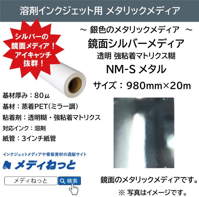 【鏡面シルバーメディア】NM-Sメタル(マトリクス透明糊強粘着) 980mm×20m