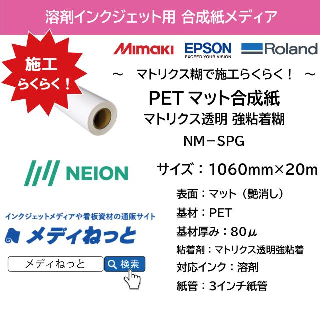 溶剤用PETマット合成紙 NM-SPG(マトリクス強粘着透明糊) 1060mm×20M