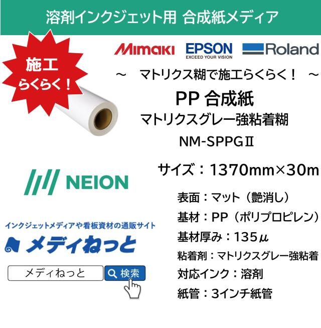溶剤用PPマット合成紙 NM-SPPG2(マトリクス強粘着グレー糊) 1370mm×30M