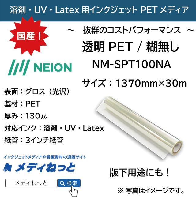 透明PET 糊無し NM-SPT100NA(溶剤/UV/ラテックス対応) 1370mm×30m