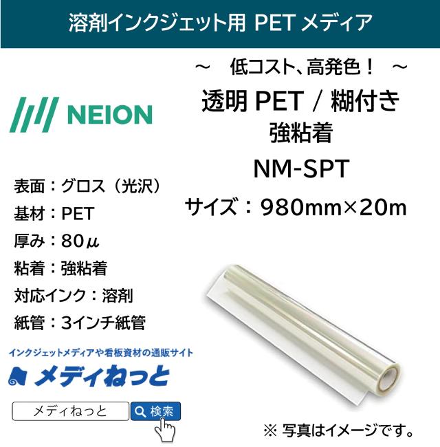 透明PET/糊付き 強粘着 (NM-SPT) 980mm×20m