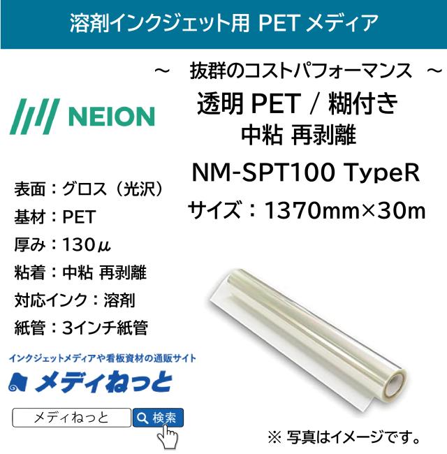 透明PET 糊付き 中粘着再剥離 NM-SPT100TypeR 1370mm×30m