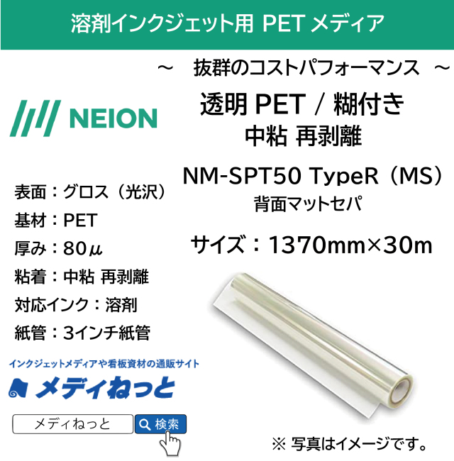 透明PET 糊付き 中粘着再剥離 NM-SPT50TypeR(MS) 1370mm×30M