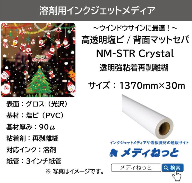 【透明度抜群!】高透明塩ビ/背面マットセパ(NM-STR Crystal)透明強粘着再剥離糊 1370mm×30m