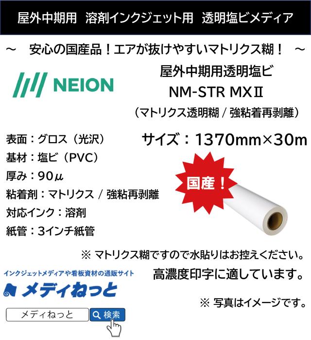 【マトリクス糊で施工しやすい!】透明塩ビ90μ/マトリクス透明強粘着再剥離(NM-STR MX2) 1370mm×30m