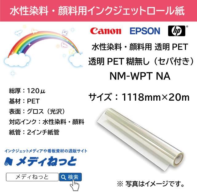 【水性染料・顔料用】NM-WPT NA 透明PET糊無し(セパ付き) 1118mm×20m 厚み:120μ