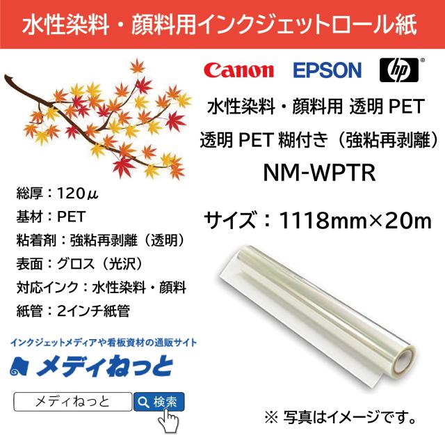 【水性染料・顔料用】NM-WPTR 透明PET糊付き(透明糊/強粘再剥離) 1118mm×20m 厚み:120μ