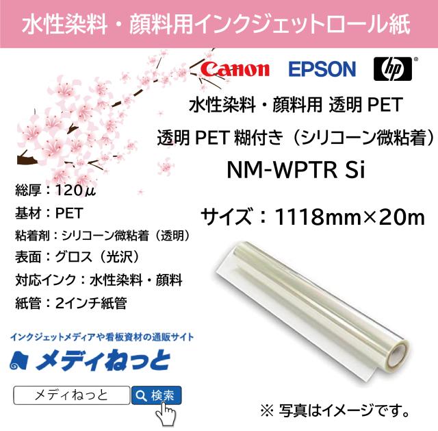 【水性染料・顔料用】NM-WPTR Si 透明PET糊付き(透明糊/シリコーン微粘着) 1118mm×20m 厚み:120μ