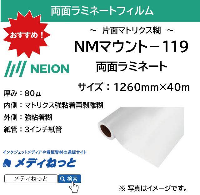 両面ラミネート NMマウント-119 (透明強粘着(巻外)/透明塩ビ80μ/マトリクス透明強粘着再剥離(巻内)) 1260mm×40m