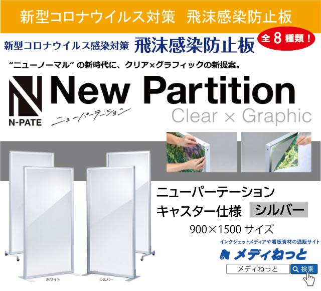 【飛沫感染予防板】ニューパーテーション キャスター仕様 900×1500サイズ シルバー