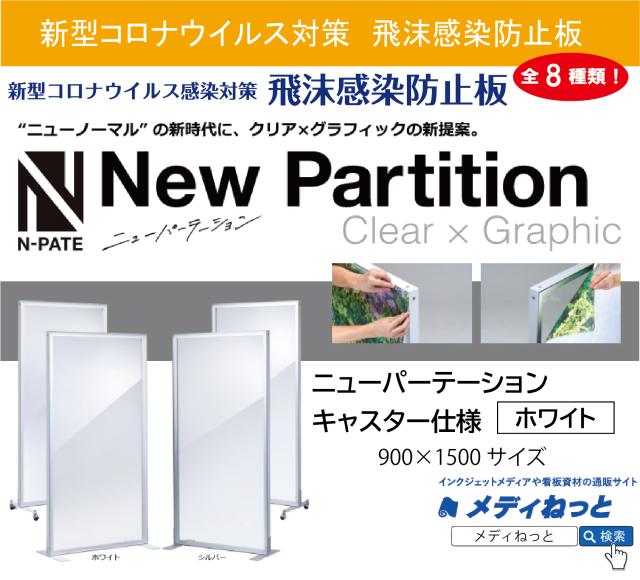 【飛沫感染予防板】ニューパーテーション キャスター仕様 900×1500サイズ ホワイト