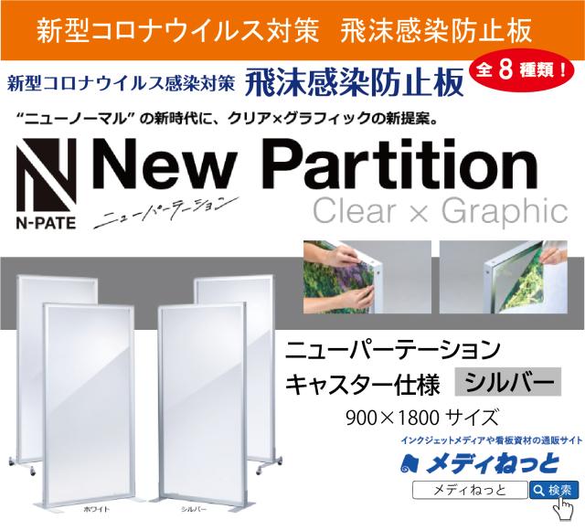 【飛沫感染予防板】ニューパーテーション キャスター仕様 900×1800サイズ シルバー