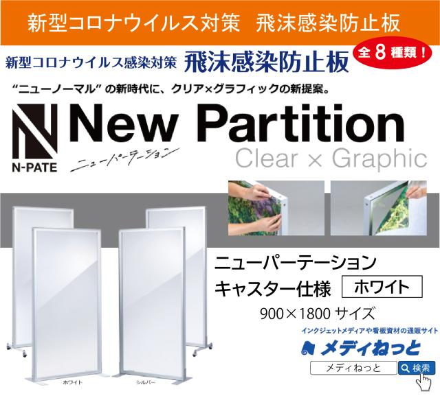 【飛沫感染予防板】ニューパーテーション キャスター仕様 900×1800サイズ ホワイト