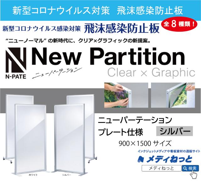 【飛沫感染予防板】ニューパーテーション プレート仕様 900×1500サイズ シルバー
