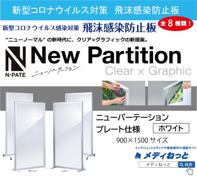 【飛沫感染予防板】ニューパーテーション プレート仕様 900×1500サイズ ホワイト