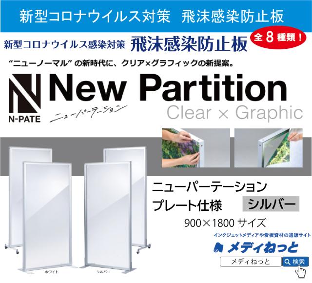 【飛沫感染予防板】ニューパーテーション プレート仕様 900×1800サイズ シルバー