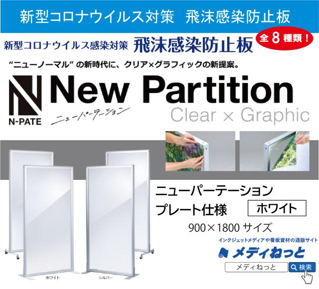 【飛沫感染予防板】ニューパーテーション プレート仕様 900×1800サイズ ホワイト