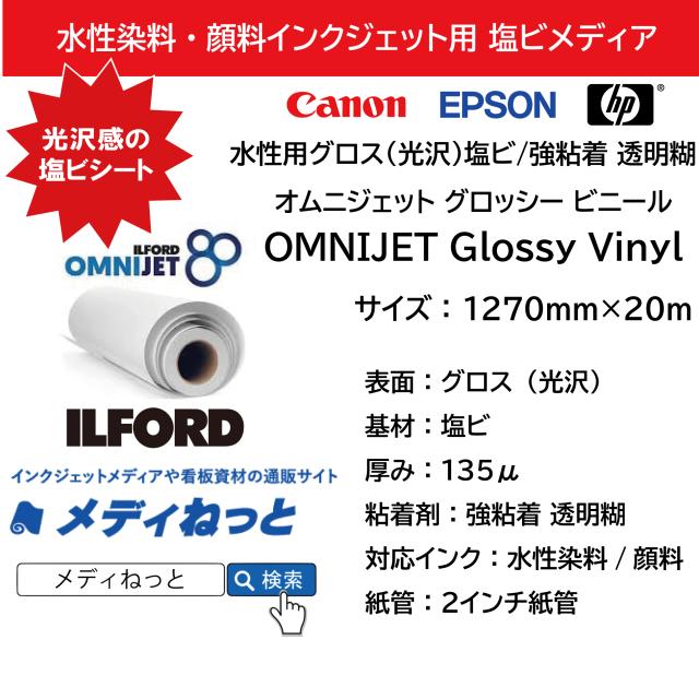 水性用グロス(光沢)塩ビ(強粘着透明糊・紙セパ)【OMNIJET Glossy Vinyl】1270mm×20m