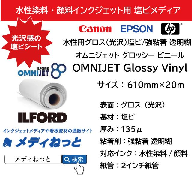 水性用グロス(光沢)塩ビ(強粘着透明糊・紙セパ)【OMNIJET Glossy Vinyl】610mm×20m